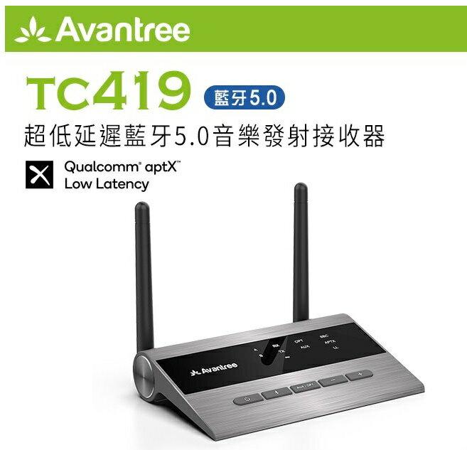 Avantree 超低延遲藍牙5.0音樂發射接收器(TC419) 藍牙5.0/雙向藍牙/支援aptX LL/FastStream/支援光纖/AUX/RCA輸入輸出