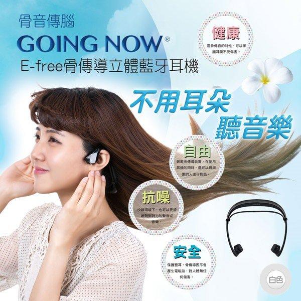 WALSON 威爾生 E-free骨傳導 藍芽耳機 立體聲耳機 振骨傳導 防水 防塵 不用耳朵聽音樂 低噪音 藍牙運動耳機