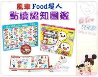 麗嬰兒童玩具館~優質幼教教具-風車圖書-Food超人點讀認知圖鑑(附點讀筆和CD片)-麗嬰兒童玩具館-媽咪親子推薦