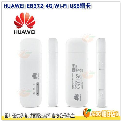 華為 Huawei E8372h-607 4G Wi-Fi 熱點分享 USB 網卡 公司貨 行動網路 分享器 行動網卡