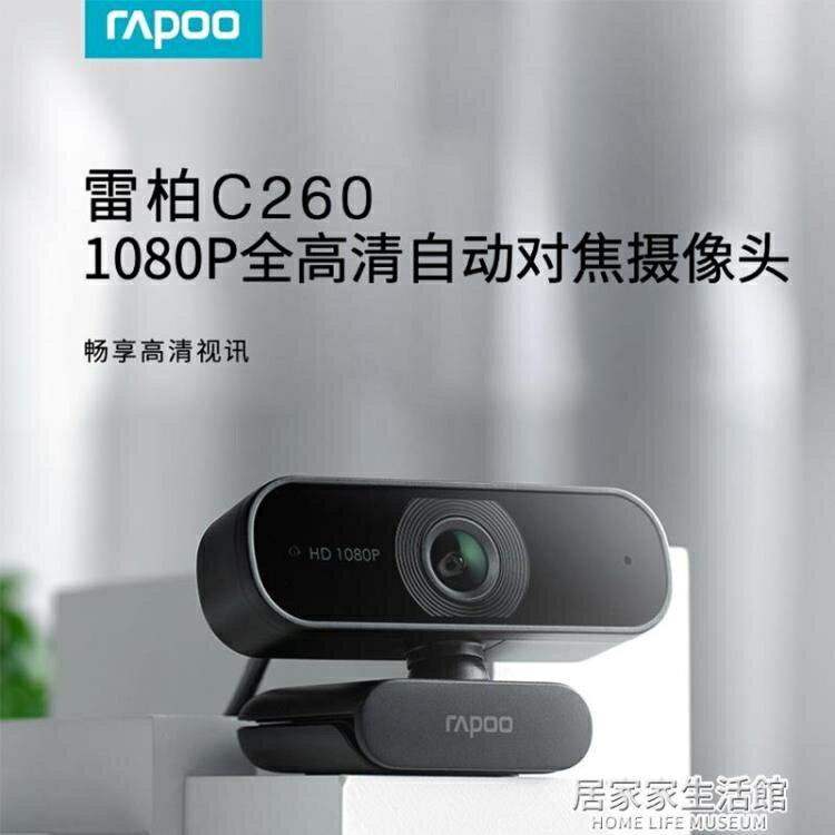雷柏C200/C260/C280高清1080p電腦攝像頭帶麥克風一體網課視頻筆記本台