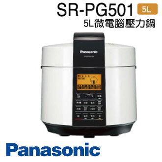 現貨 / Panasonic 國際牌 SR-PG501 5L 微電腦 壓力鍋