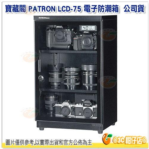 免運 可分期 2/28前購買送二波浪一平面軟墊 寶藏閣 PATRON LCD-75 微電腦數字型 電子防潮箱 公司貨 防潮箱 收藏箱 75公升 LCD75