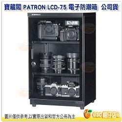 免運 可分期 8/31前購買隨機贈送二波浪一平面軟墊 寶藏閣 PATRON LCD-75 微電腦數字型 電子防潮箱 公司貨 防潮箱 收藏箱 75公升 LCD75