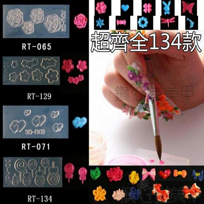 (( 3D 立體雕花模)) 美甲 凝膠 光療 水晶 DIY 點珠 套裝 飾品 彩繪 新手 美甲材料 批發 雕花膜 XX3