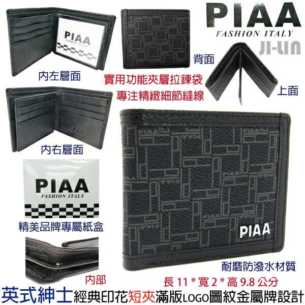 SA-P503【PIAA】經典印花掀面滿版LOGO圖紋無拉鍊夾層短夾