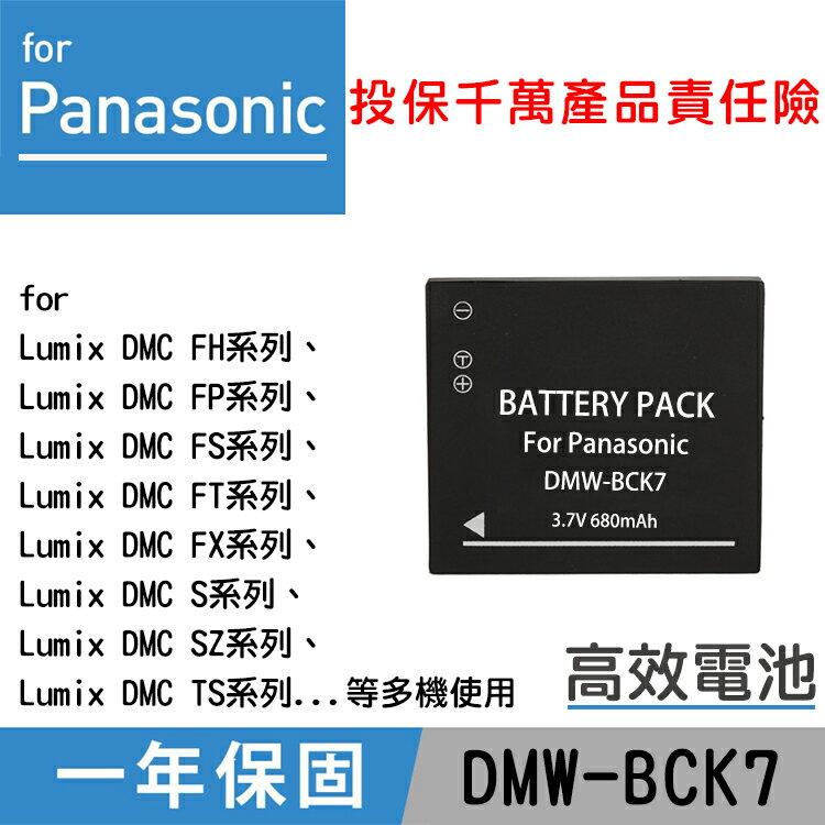 特價款@攝彩@Panasonic DMW-BCK7 電池 Lumix DMC FH2 FH24 FH25 FH25A
