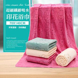 超細纖維 卡通印花 大浴巾【HB-030】 快乾 吸水浴巾 洗澡 寵物
