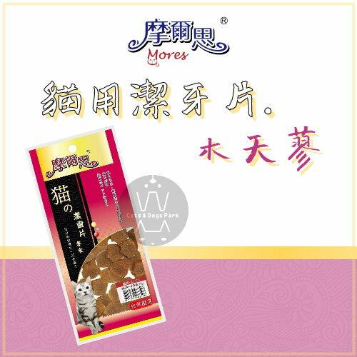 貓狗樂園:+貓狗樂園+Mores|摩爾思。貓用潔牙片。木天蓼。40g|$55
