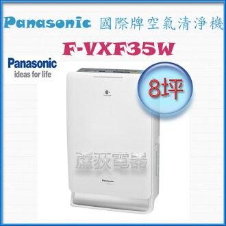10月預購【國際~蘆荻電器】全新8坪【Panasonic空氣清淨機}F-VXF35W另售F-PXF35W.F-PXH55W.F-VXH50W.F-VXK70W