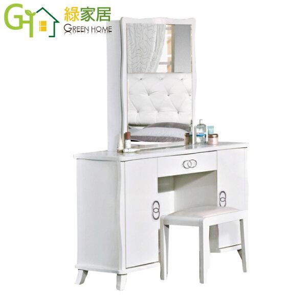 【綠家居】喬美仕時尚白3.5尺立鏡化妝鏡台組合(含化妝椅)