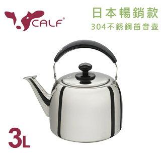 【台灣品牌】小牛百福樂笛音茶壺3.0L