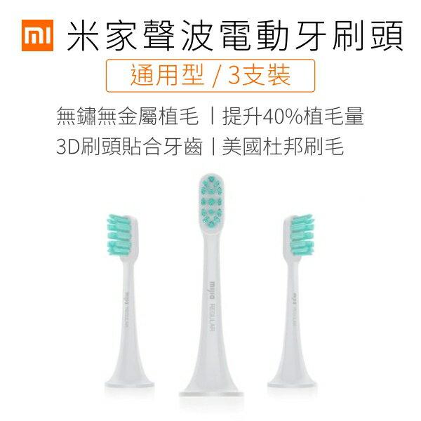 米家聲波電動牙刷頭 通用型(3支裝) 美國杜邦刷毛 補充裝 無鏽無金屬植毛 電動牙刷 小米電動牙刷【coni shop】