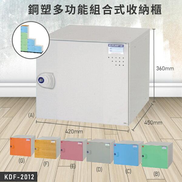 【台灣大富】KDF-2012鋼塑多功能組合式收納櫃置物櫃收納櫃收藏櫃組合櫃資料櫃台灣製造