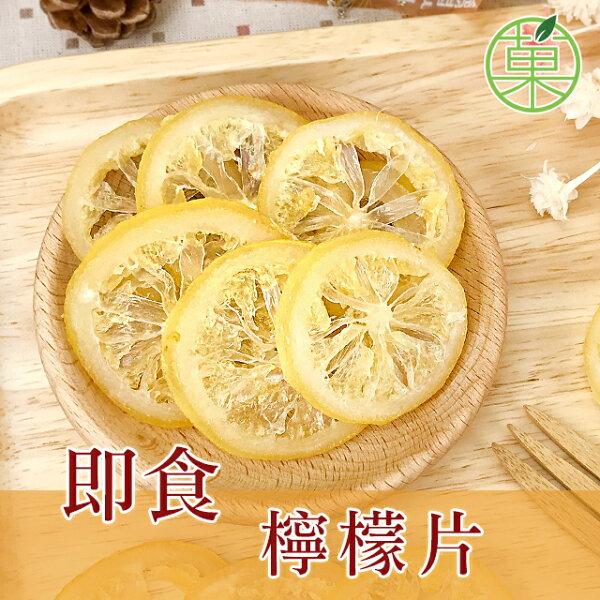 即食檸檬片150G小ˋ包裝【菓青市集】