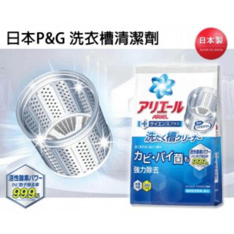 日本 P&G ARIEL 洗衣槽專用清潔劑(粉末) 250g 活性酵素*夏日微風* 0
