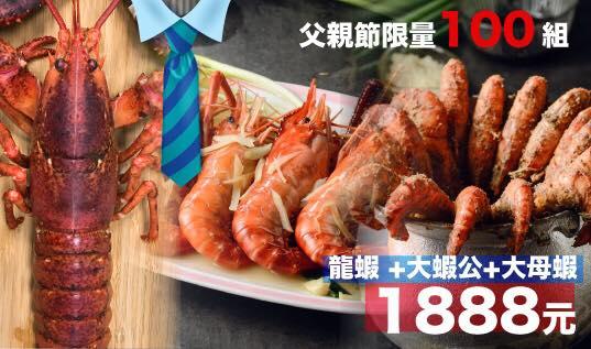 【黑豬泰國蝦】父親節禮盒-龍蝦2隻+大蝦公2斤+大母蝦2斤 限量100組