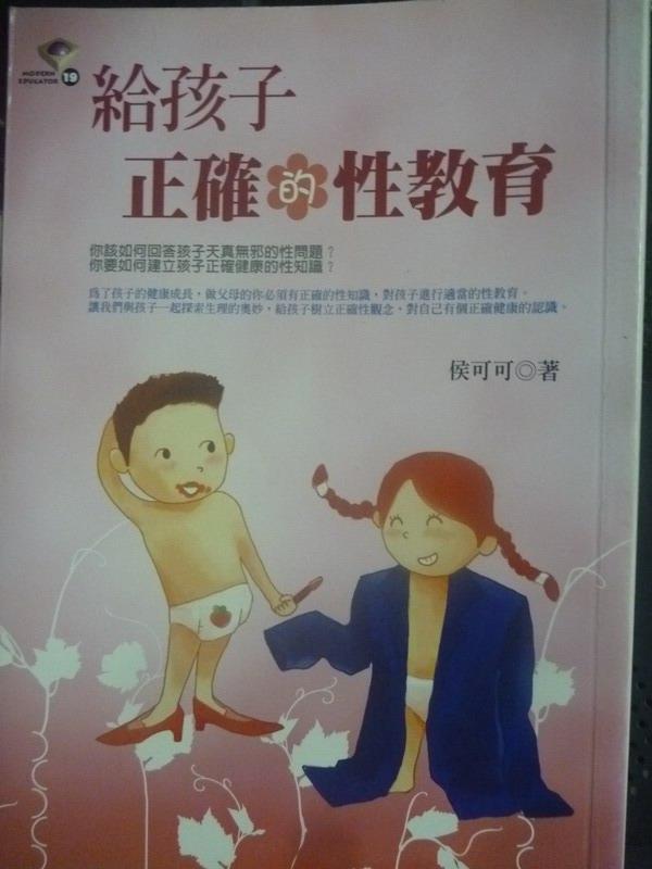 【書寶二手書T6/家庭_IKJ】給孩子正確的性教育_侯可可