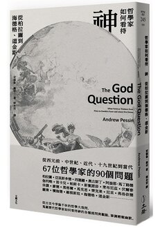 哲學家如何看待神:從柏拉圖到海德格、道金斯