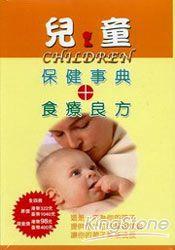兒童保健事典+食療良方(4本/套)兒