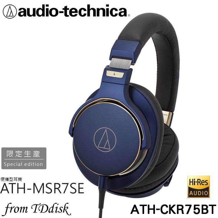 <br/><br/>  志達電子 ATH-MSR7SE audio-technica 日本鐵三角 限定生產耳罩式耳機 (台灣鐵三角公司貨) MDR-1R MDR-10R 可參考<br/><br/>
