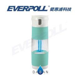 大山淨水 EVERPOLL 愛惠浦科技 UV-905 (Tiffany藍) UV生飲隨身瓶 UV905 水瓶 水壺 冷水壺