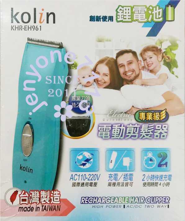 使用鋰電池【歌林kolin】專業級電動剪髮器 KHR-EH961 (台灣製造)
