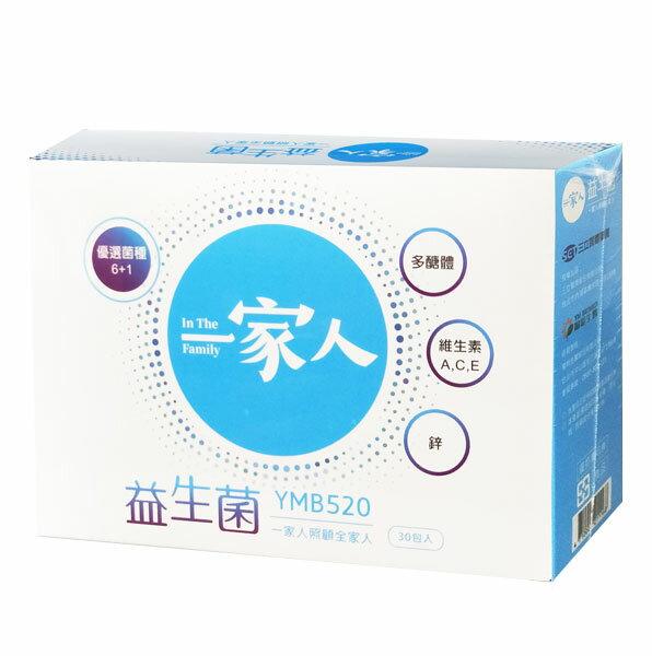 【小資屋】陽明生醫 專利YMB520一家人益生菌30包/盒效期:2022.11