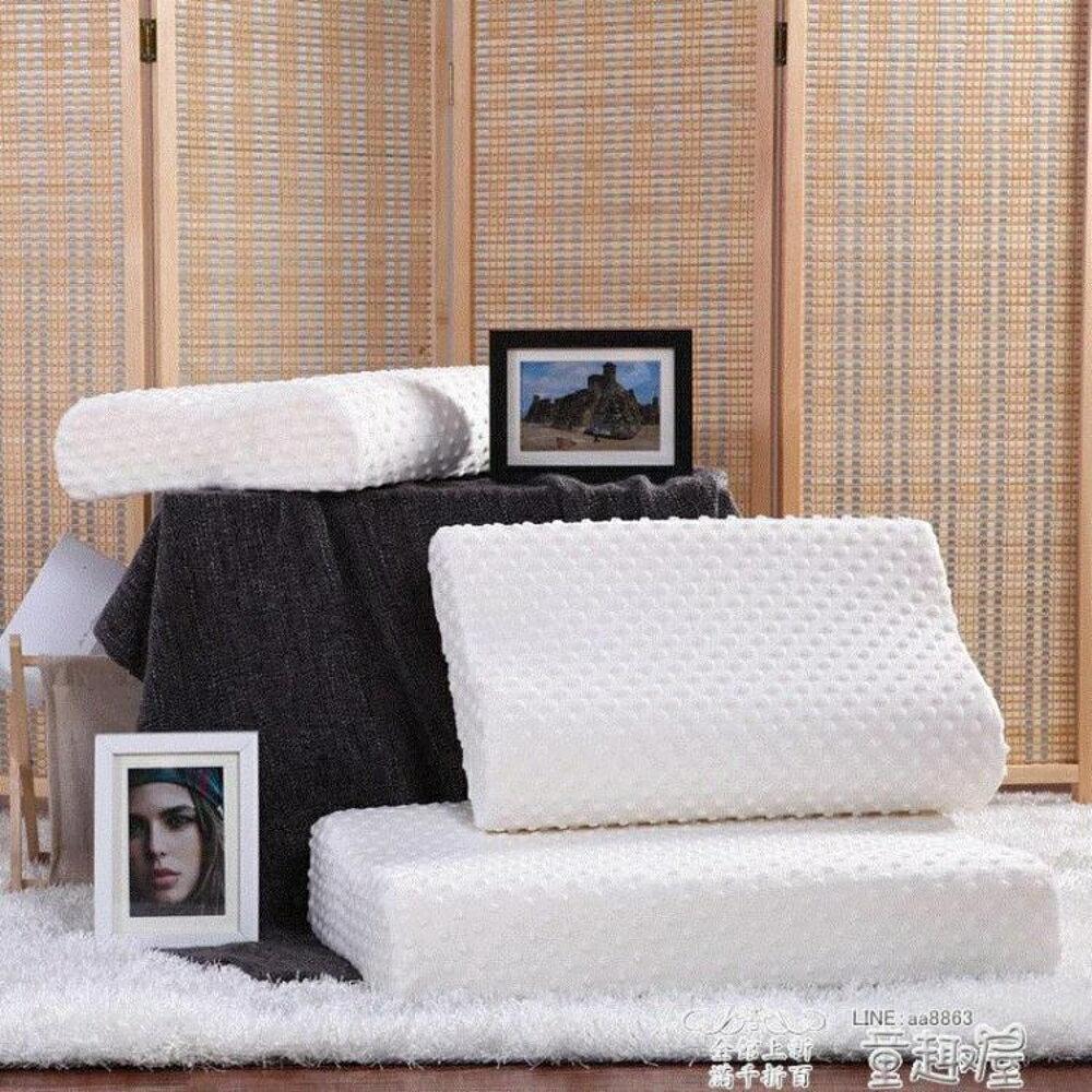 枕芯 【含枕套】泰國乳膠枕記憶棉失眠成人保健枕頭枕芯護頸枕助睡眠枕   JD  全館八五折