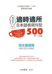 適時適所 語表現句型 500 中上級短文練習冊改訂版