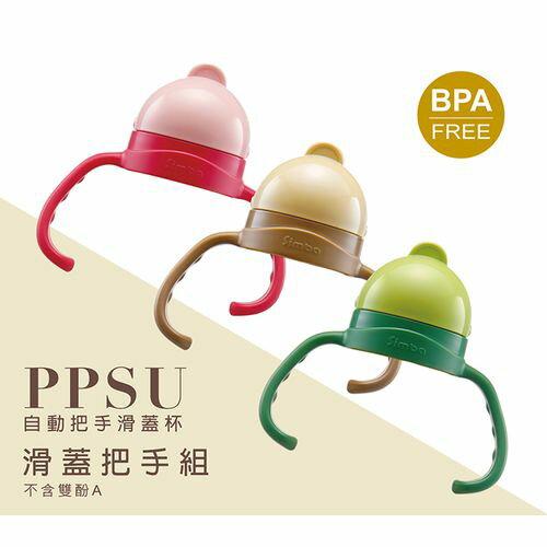 辛巴SimbaPPSU自動把手滑蓋杯-滑蓋把手組棕色綠色粉色『121婦嬰用品館』