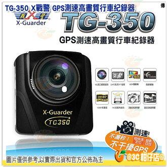 贈16G記憶卡 TG-350 X戰警 GPS測速高畫質行車紀錄器 1080P 140度超廣角