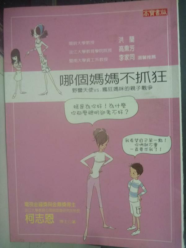 【書寶二手書T2/親子_LEY】哪個媽媽不抓狂-野蠻天使vs.瘋狂媽咪的親子戰爭_柯志恩