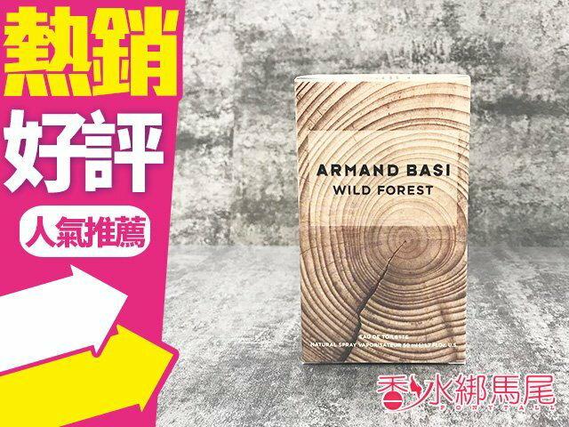 Armand Basi WILD FOREST 荒野森林 男性淡香水 香水空瓶分裝5ML?香水綁馬尾?