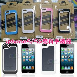 馬卡龍色 Apple iPhone5/5S 雙色保護硬殼 雙料矽膠套 防摔防撞擊手機殼【翔盛】