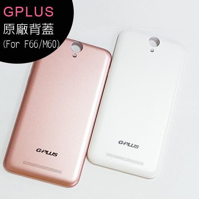 GPLUS F66/M60 (G-PLUS F66)原廠背蓋◆買一送一~特價商品
