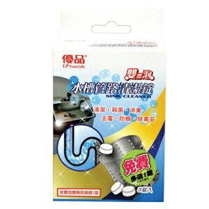優品 雙響泡 水槽管路清潔錠 20gx3錠入+兩用濾網x1個/組