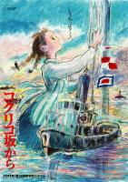 霍爾的移動城堡vs崖上的波妞周邊商品推薦STUDIO GHIBLI 宮崎 駿:來自紅花坂[Miyazaki Hayao: From Up on Poppy Hill]【2DVDs】