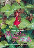 霍爾的移動城堡vs崖上的波妞周邊商品推薦STUDIO GHIBLI 宮崎 駿:借物少女艾莉媞[Miyazaki Hayao: The Borrowers]【2DVDs】