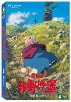 霍爾的移動城堡vs崖上的波妞周邊商品推薦STUDIO GHIBLI 宮崎 駿:霍爾的移動城堡[Miyazaki Hayao: Howl's Moving Castle]【2DVDs】