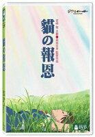 霍爾的移動城堡vs崖上的波妞周邊商品推薦STUDIO GHIBLI 宮崎 駿:貓的報恩[Miyazaki Hayao: Cat Retruns]【1DVD】