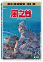 霍爾的移動城堡vs崖上的波妞周邊商品推薦STUDIO GHIBLI 宮崎 駿:風之谷[Miyazaki Hayao: Nausicaa Of The Valley Of The Wind]【2DVDs】