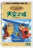 霍爾的移動城堡vs崖上的波妞周邊商品推薦STUDIO GHIBLI 宮崎 駿:天空之城[Miyazaki Hayao: Laputa - Castle In The Sky]【2DVDs】