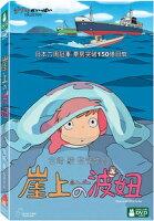 霍爾的移動城堡vs崖上的波妞周邊商品推薦STUDIO GHIBLI 宮崎 駿:崖上的波妞[Miyazaki Hayao: Ponyo On The Cliff By The Sea ]【2DVDs】