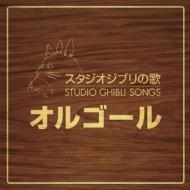 STUDIO GHIBLI SONGS / 宮崎駿~吉卜力工作室之歌
