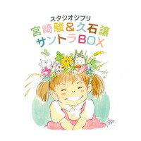 Studio Ghibli「宮崎駿&久石讓」原聲帶BOX