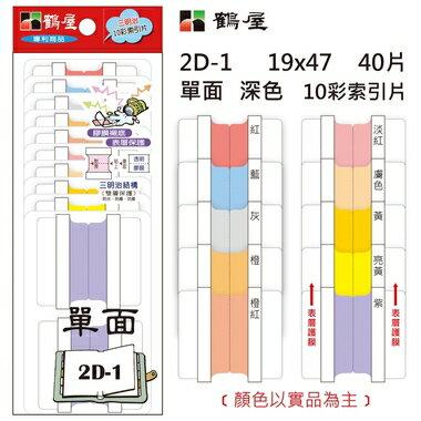 鶴屋 單面 深色10彩索引片 2D-1 19*47mm/40片/包