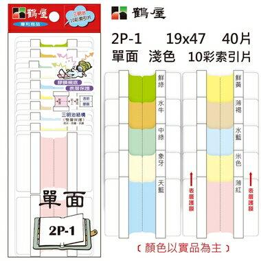 鶴屋 單面 淺色10彩索引片 2P-1 19*47mm/40片/包