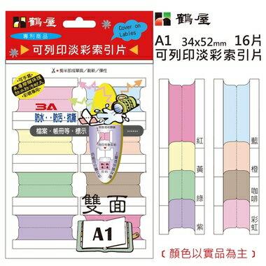 鶴屋 可列印八彩索引片 A1 34*52mm/16片/包