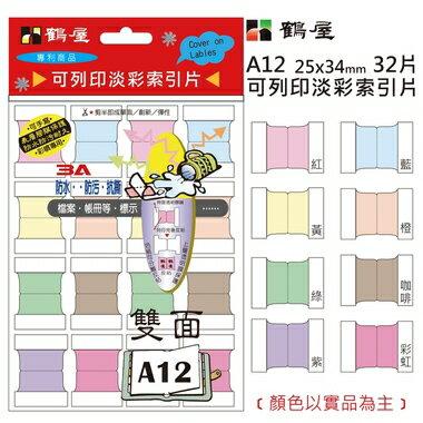 鶴屋可列印八彩索引片A1225*34mm32片包